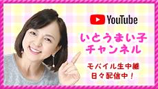 いとうまい子チャンネル モバイル生中継 日々配信中!