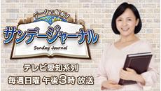 テレビ愛知 毎週日曜15時放送 いとうまい子出演の情報バラエティーTV番組 サンデージャーナルの紹介バナー